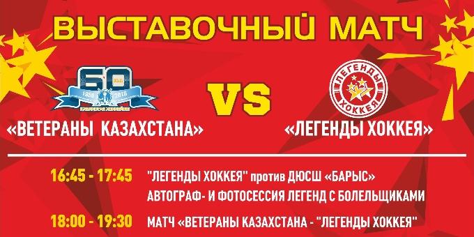 Звёзды советского хоккея приедут в Астану