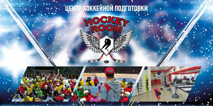 """Летние специализированные сборы по хоккею с командой """"Hockey Room"""""""