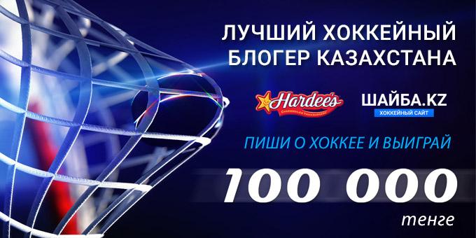 """Участвуй в конкурсе """"Лучший хоккейный блогер Казахстана"""" и выиграй 100 000 тенге!"""