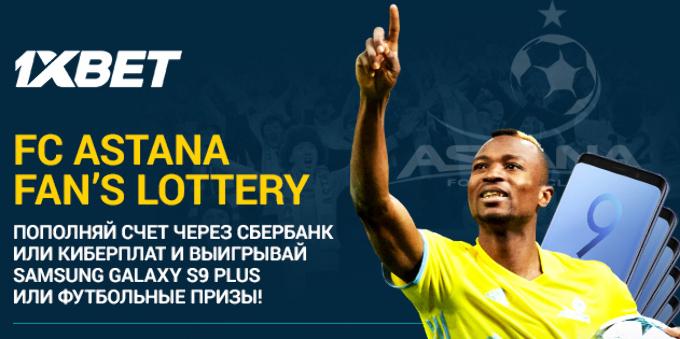 Прими участие в лотерее от 1XBET