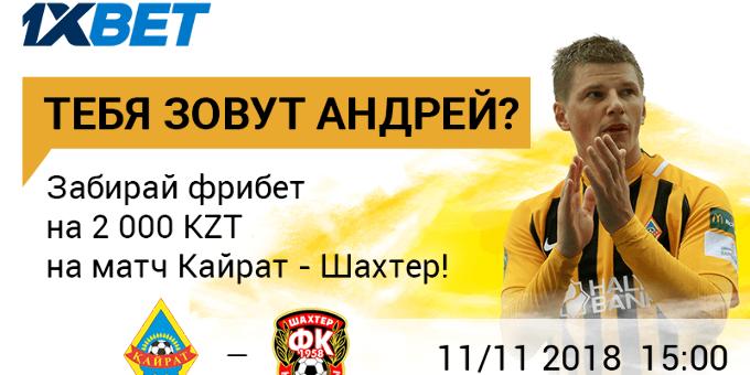 1XBET радует всех Андреев неожиданным промо