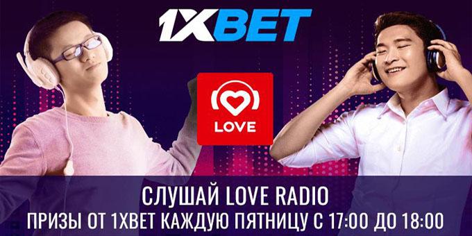 Совместная акция 1xBet и Love Radio: участвуйте и выигрывайте крутые призы