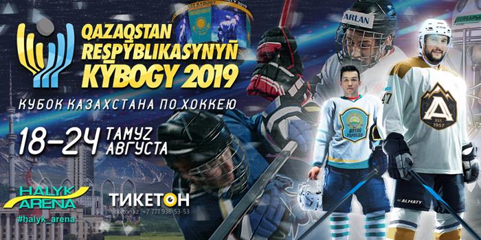 Открылась продажа билетов на Кубок Казахстана в Алматы