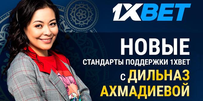 Получите персональную консультацию от Дильназ Ахмадиевой в службе поддержки 1XBET