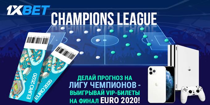 Выиграй VIP-билеты от 1XBET на финал Евро 2020