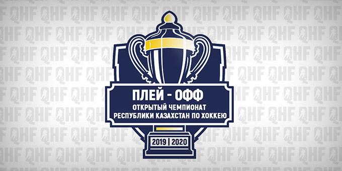 Определились все пары четвертьфинала плей-офф чемпионата Казахстана