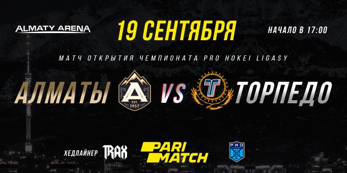 """Parimatch совместно с ХК """"Алматы"""" организуют шоу в честь открытия чемпионата"""