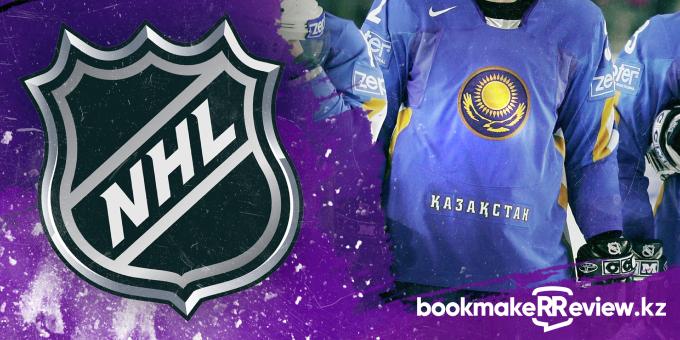 Казахстанцы в Национальной хоккейной лиге