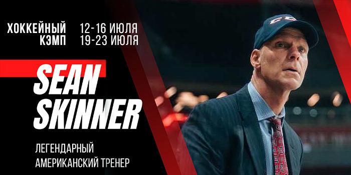 Всемирно известный тренер Шон Скиннер приедет в Астану
