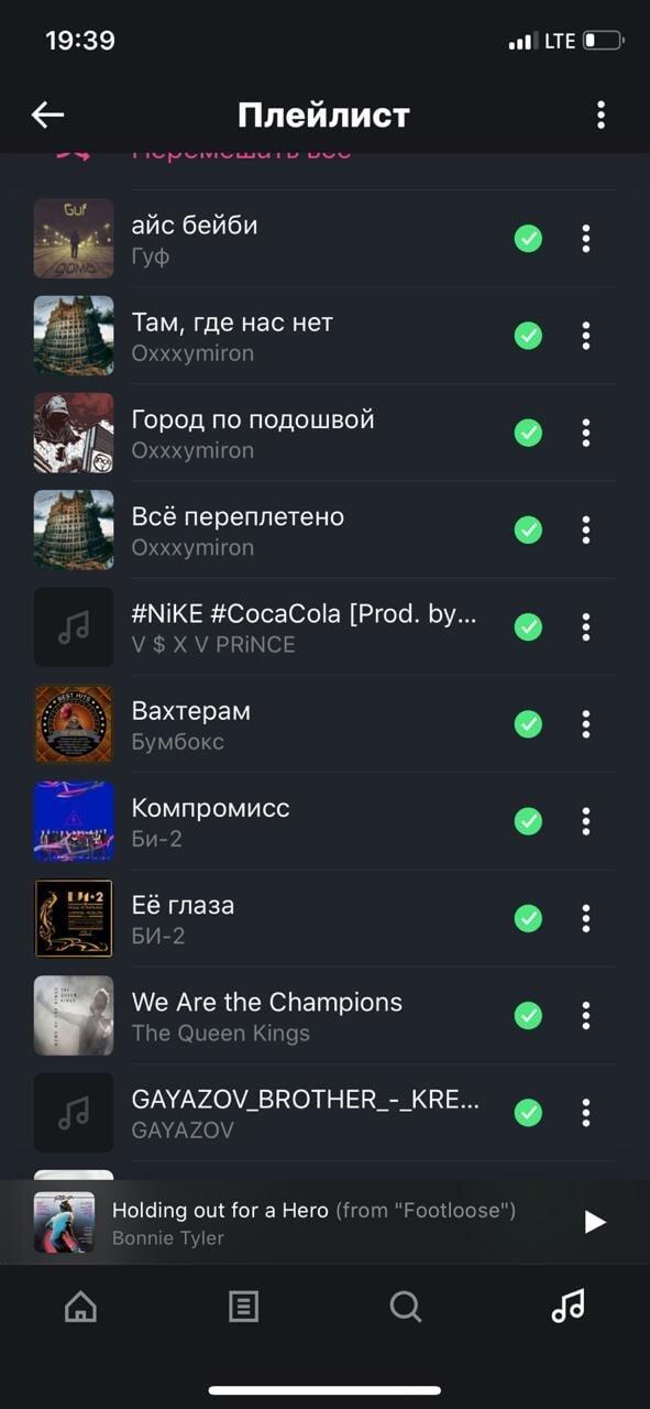 Плейлист Никиты Михайлиса